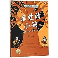 亲爱的小孩/童年中国原创实力作家书系