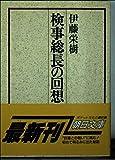 検事総長の回想 (朝日文庫)
