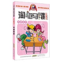 Naughty little horse jump: the same table enemy (comic upgraded version)(Chinese Edition)