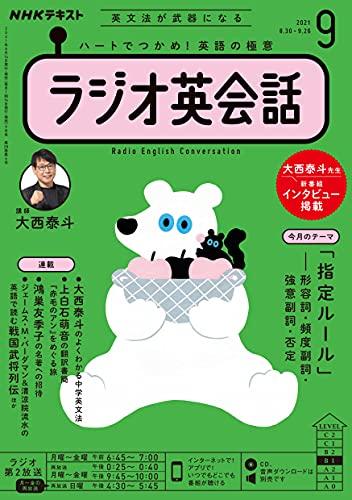 NHKラジオ ラジオ英会話 2021年 9月号 [雑誌] (NHKテキスト)