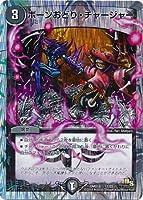 【シングルカード】DMD19)ボーンおどり・チャージャー/闇/プロモ 11/22