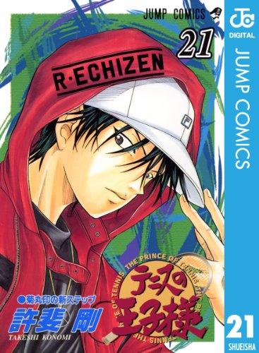 テニスの王子様 21 (ジャンプコミックスDIGITAL)