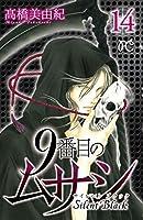 9番目のムサシ サイレントブラック コミック 1-14巻セット [コミック] 橋美由紀