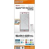 ラスタバナナ Xperia XZ1 Compact (SO-02K) フィルム 光沢防指紋 G878XZ1C
