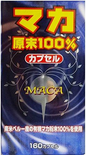 三共堂漢方 マカ源末100% 160カプセル
