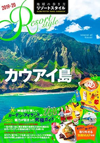 地球の歩き方 リゾートスタイル カウアイ島 2019~2020