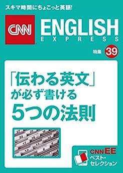 [CNN ENGLISH EXPRESS編]の「伝わる英文」が必ず書ける5つの法則(CNNEE ベスト・セレクション 特集39)