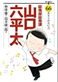 総務部総務課 山口六平太 (66) (ビッグコミックス)