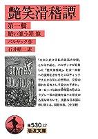 艶笑滑稽譚 第一輯――贖い能う罪 他 (岩波文庫 第1回)