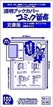 透明ブックカバー コミック番長 ≪文庫サイズ≫ 100枚 ■対象:文庫本・ラノベ文庫・コミック文庫■