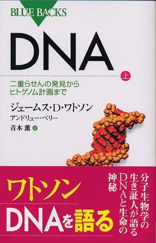 DNA (上)―二重らせんの発見からヒトゲノム計画まで (ブルーバックス)の詳細を見る