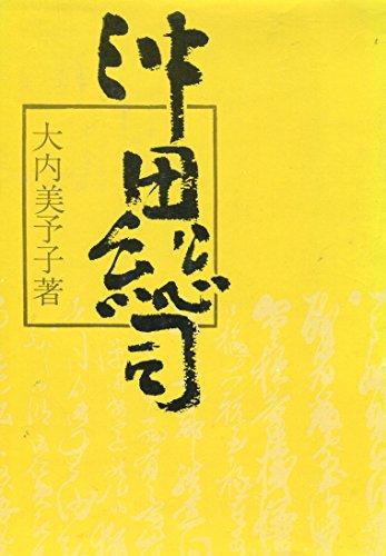 沖田総司 (1972年)の詳細を見る