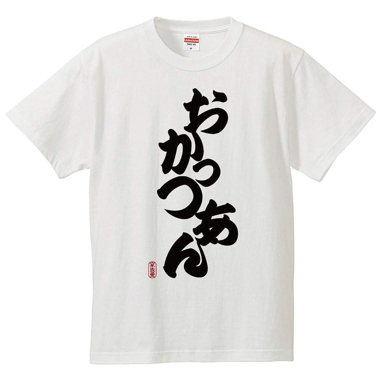 南堀江のおもしろtシャツ 「おかっつぁん」家族?親戚の集まりに 家族愛再確認 文字 おもしろ半袖Tシャツ ホワイト