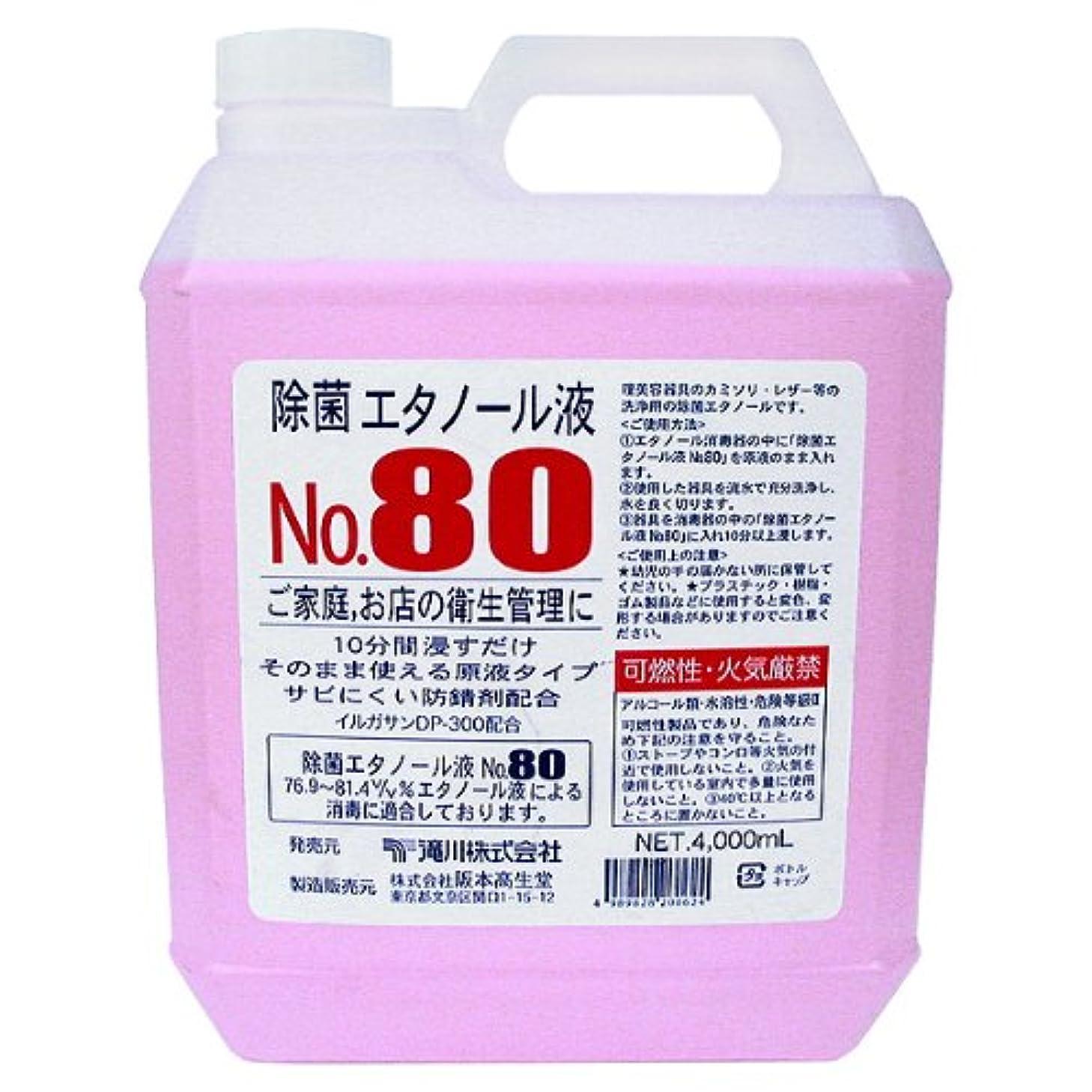 配列クラブポット滝川 除菌エタノール液 NO80 4000ml