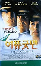 Best a few good men full movie with subtitles Reviews
