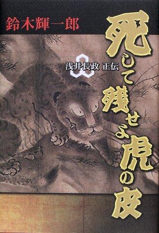死して残せよ虎の皮―浅井長政正伝の詳細を見る