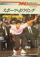 スポーツ・ボウリング (基本を学ぶために)