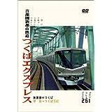 首都圏新都市鉄道 つくばエクスプレス [DVD]
