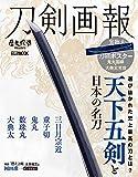 刀剣画報 天下五剣と日本の名刀