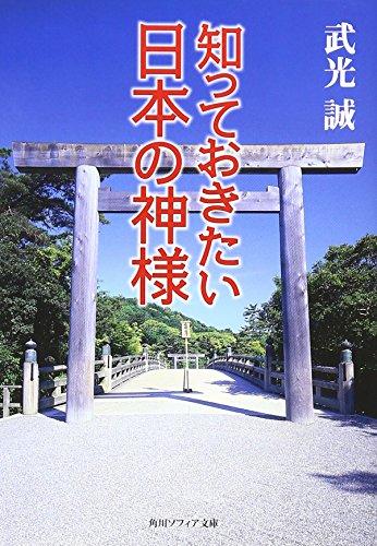 知っておきたい日本の神様 (角川文庫ソフィア)の詳細を見る