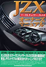JZX Owner's Manual - Mark II, Chaser, Cresta (Red Badge Series (276)) (2005) ISBN: 4061798766 [Japanese Import]