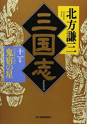 三国志〈11の巻〉鬼宿の星 (ハルキ文庫―時代小説文庫)