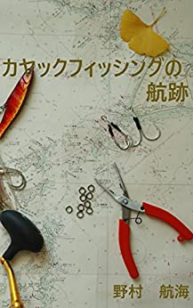 [野村 航海]のカヤックフィッシングの航跡