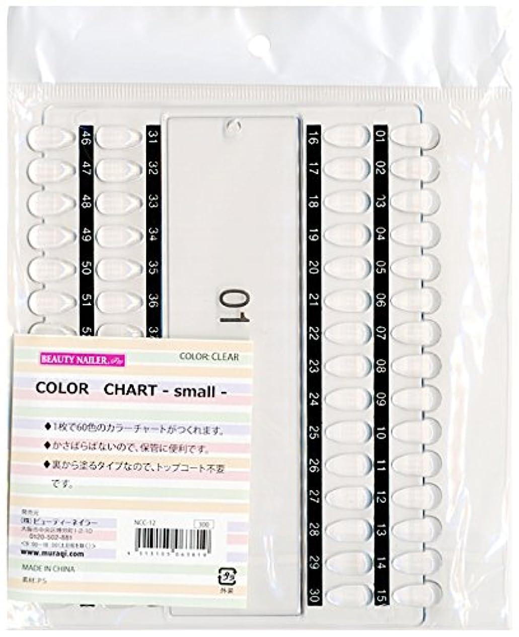 お茶折降下カラーチャート スモール(NCC-12)