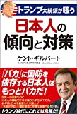トランプ大統領が嗤う 日本人の傾向と対策