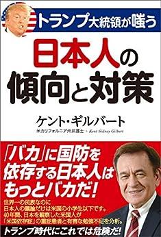 [ケント・ギルバート]のトランプ大統領が嗤う 日本人の傾向と対策