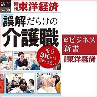 『誤解だらけの介護職 (週刊東洋経済eビジネス新書No.88)』のカバーアート
