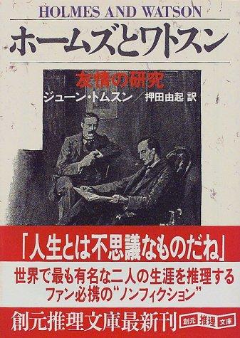 ホームズとワトスン―友情の研究 (創元推理文庫)