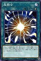 遊戯王カード 超融合(ノーマル) リバース・オブ・シャドール(SD37) | 速攻魔法 ノーマル