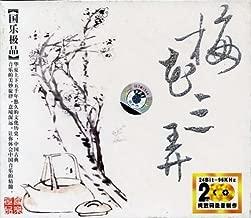 Chinese Classical Music: Mei hua san nong (2 CDs)
