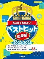 ピアノソロ おさえておきたい! ベストヒット総集編~2020-2021 (ピアノソロ/中級)