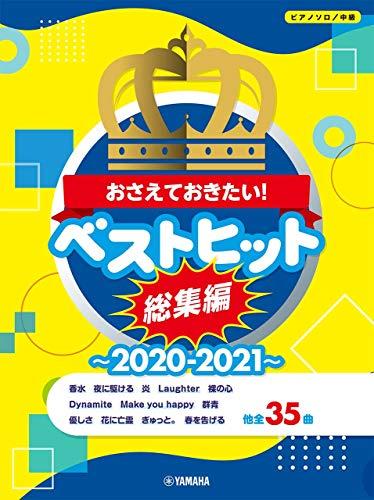 ピアノソロ おさえておきたい! ベストヒット総集編~2020-2021 (ピアノソロ/中級)の詳細を見る