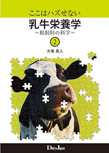 ここはハズせない乳牛栄養学 ~粗飼料の科学~ 2の詳細を見る