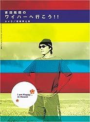 吉田拓郎のワイハーへ行こう!!―I am happy…in Hawaii (ワールド・ムック (309))