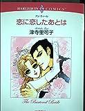 恋に恋したあとは (エメラルドコミックス ハーレクインシリーズ)