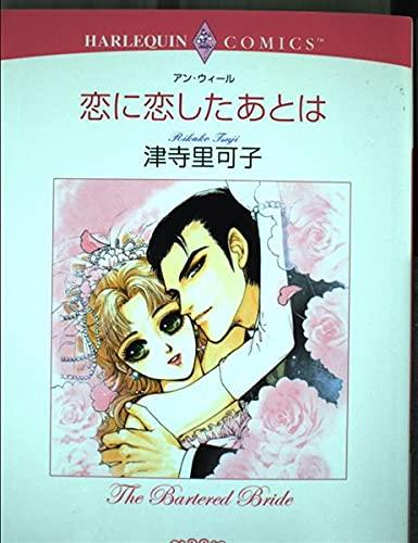 恋に恋したあとは (エメラルドコミックス ハーレクインシリーズ)の詳細を見る