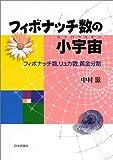 フィボナッチ数の小宇宙(ミクロコスモス)―フィボナッチ数、リュカ数、黄金分割