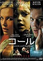 コール [DVD]