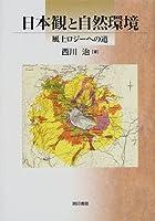 日本観と自然環境―風土ロジーへの道