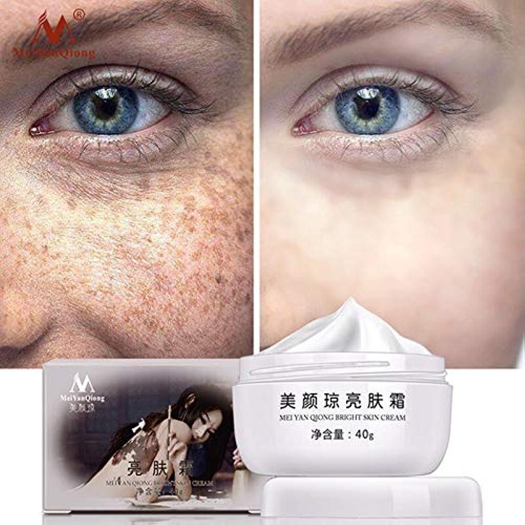 ブラジャー遺伝的馬鹿Meiyanqiongフェイスケアクリームダークスポットリムーバーライトニングクリームダークケアアンチそばかす寧クリーム