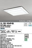 XL501024P4B オーデリック LEDベースライト(LED光源ユニット別梱)(調光器・信号線別売)