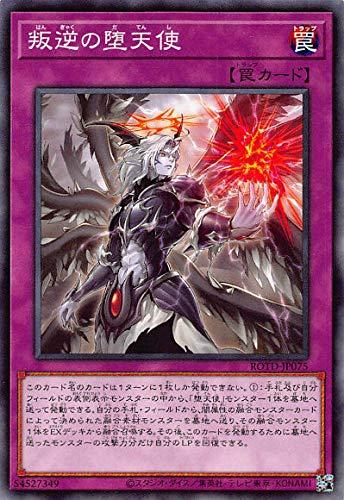 遊戯王 ROTD-JP075 叛逆の堕天使 (日本語版 ノーマル) ライズ・オブ・ザ・デュエリスト