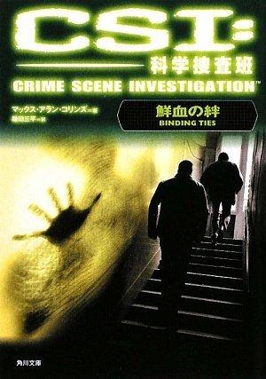 CSI:科学捜査班   鮮血の絆 (角川文庫)の詳細を見る