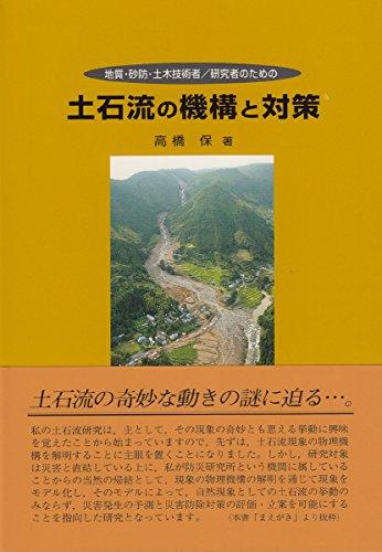 土石流の機構と対策―地質・砂防・土木技術者/研究者のための (New Field Science Series)