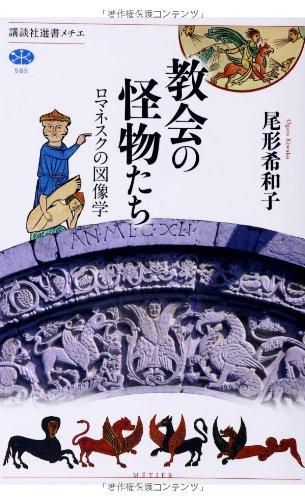 教会の怪物たち ロマネスクの図像学 (講談社選書メチエ)