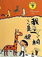 Mushroom house: I'm a tree (pinyin)(Chinese Edition)